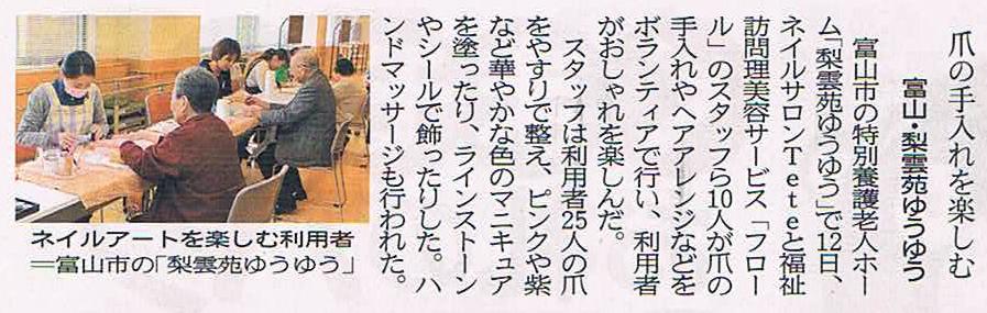 富山新聞フロール