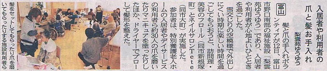 北日本新聞フロール